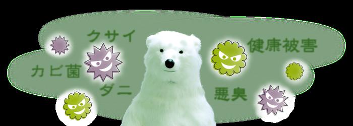 クサイ・健康被害・カビ菌・ダニ・悪臭