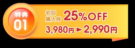 25%OFF 3,980円▶2,990円