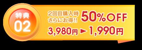 2回目購入時さらにお得!! 50%OFF 3,980円▶1,990円